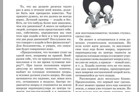 Яков Перельман. Иллюстрированная книга занимательных наук (рис. 3)