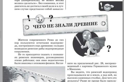Яков Перельман. Иллюстрированная книга занимательных наук (рис. 4)