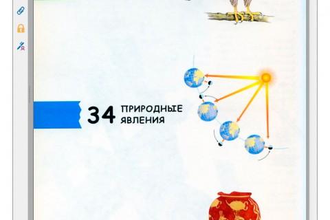 О.В. Артемова. 200 интересных фактов (рис. 1)
