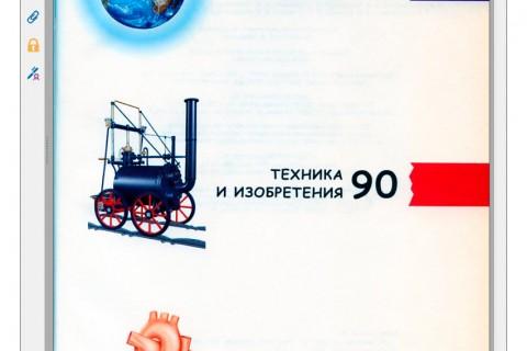 О.В. Артемова. 200 интересных фактов (рис. 2)