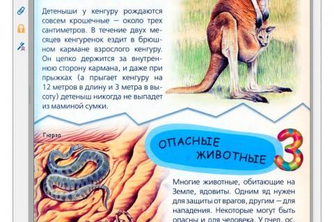 О.В. Артемова. 200 интересных фактов (рис. 3)