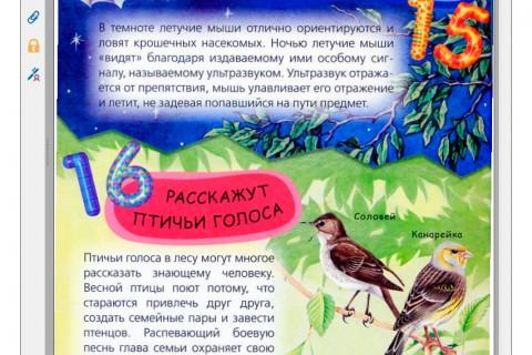 О.В. Артемова. 200 интересных фактов (рис. 4)