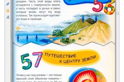 О.В. Артемова. 200 интересных фактов (рис. 5)
