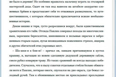 """Пётр Африкантов """"Деревянное копытце"""" (FB2)"""