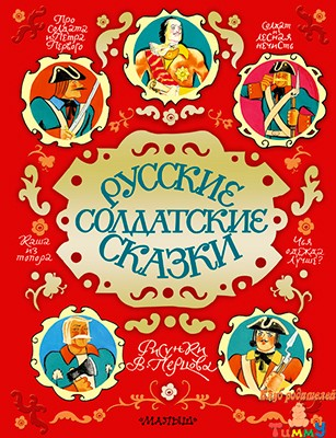 Русские солдатские сказки антология (обложка)