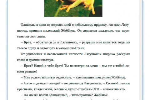 Сказочная энциклопедия для маленьких вундеркиндов. Чудеса в природе (рис. 1)