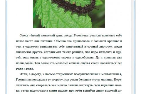 Сказочная энциклопедия для маленьких вундеркиндов. Чудеса в природе (рис. 2)