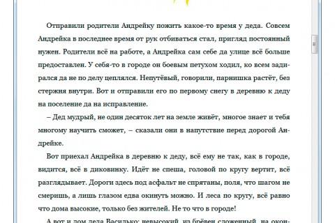 Сказочная энциклопедия для маленьких вундеркиндов. Чудеса в природе (рис. 3)