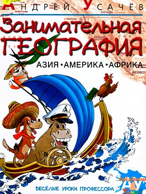 А. Усачев. Занимательная география: Азия, Америка, Африка (обложка)