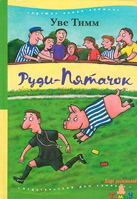 Уве Тимм. Руди - Пятачок (обложка)