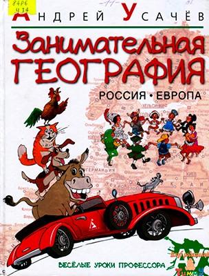 Занимательная география. Россия Европа (обложка)