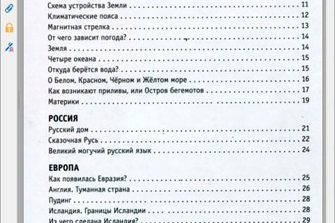Занимательная география. Россия Европа (рис. 1)