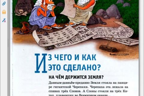 Занимательная география. Россия Европа (рис. 3)