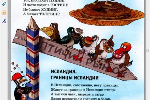 Занимательная география. Россия Европа (рис. 5)