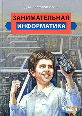 Занимательная информатика (обложка)