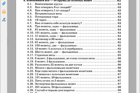 Занимательная информатика (рис. 2)