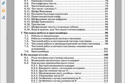 Занимательная информатика (рис. 3)