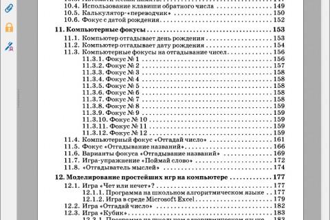 Занимательная информатика (рис. 4)