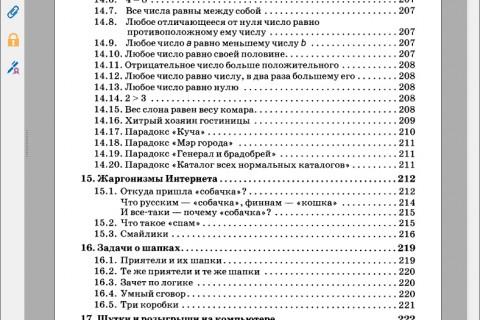 Занимательная информатика (рис. 5)