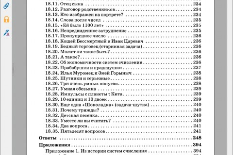 Занимательная информатика (рис. 6)