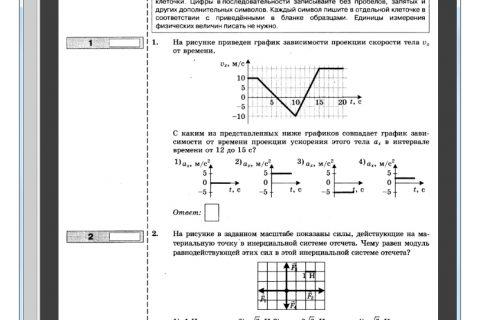 ЕГЭ - 2016. Физика. Типовые тестовые задания (рис. 2)