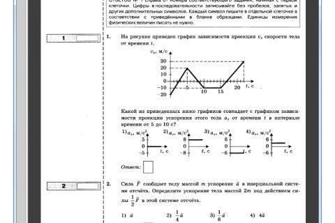 ЕГЭ - 2016. Физика. Типовые тестовые задания (рис. 3)