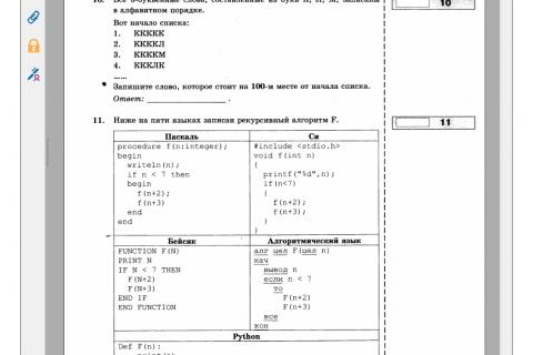 ЕГЭ 2016. Информатика. Тематические тестовые задания (рис. 2)