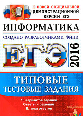 В.Р. Лещинер. ЕГЭ 2016. Информатика. Типовые тестовые задания (обложка)