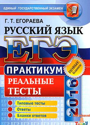 ЕГЭ 2016. Русский язык. Практикум. Реальные тесты (обложка)