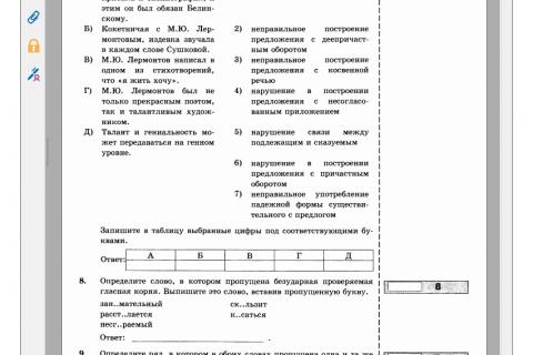 ЕГЭ 2016. Русский язык. Практикум. Реальные тесты (рис. 1)