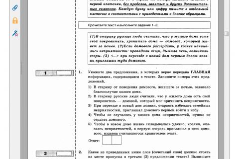 ЕГЭ 2016. Русский язык. Практикум. Реальные тесты (рис. 4)