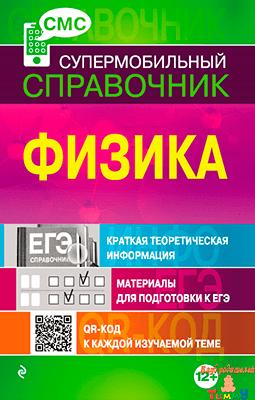 А.В. Лымарь. Физика. Супермобильный справочник (обложка)
