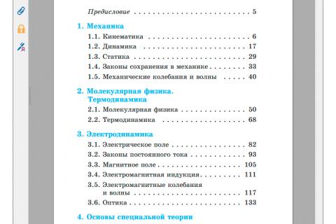 А.В. Лымарь. Физика. Супермобильный справочник (рис. 1)