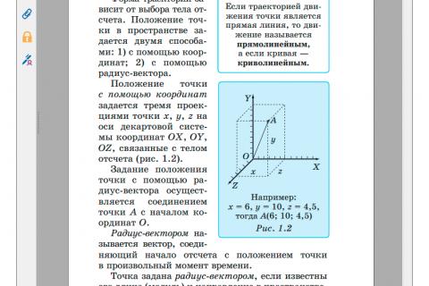 А.В. Лымарь. Физика. Супермобильный справочник (рис. 3)