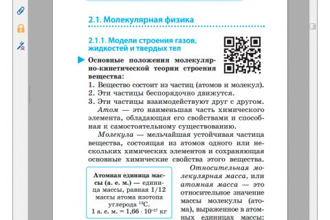 А.В. Лымарь. Физика. Супермобильный справочник (рис. 4)