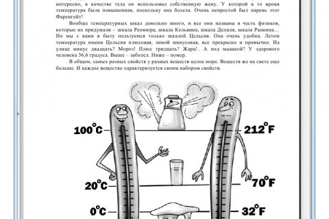Физика на пальцах. Для детей и родителей, которые хотят объяснять детям (рис. 1)