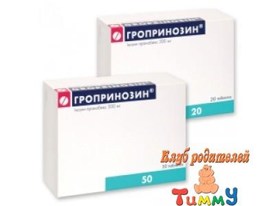 Гропринозин: обзор препарата, комментарии детского гастроэнтеролога