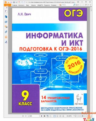 Информатика и ИКТ. Подготовка к ОГЭ 2016 9 класс (обложка)