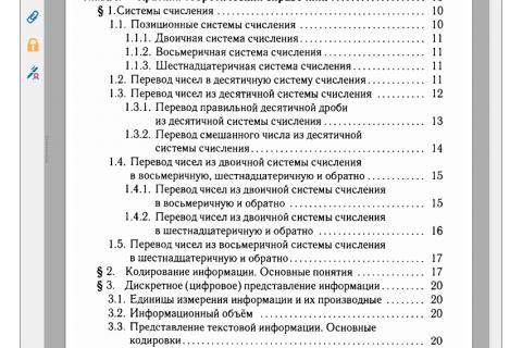 Информатика и ИКТ. Подготовка к ОГЭ 2016 9 класс (рис. 1)