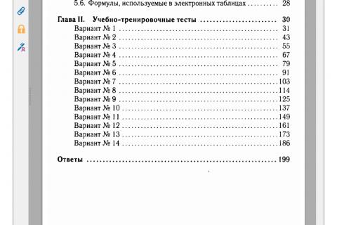 Информатика и ИКТ. Подготовка к ОГЭ 2016 9 класс (рис. 2)