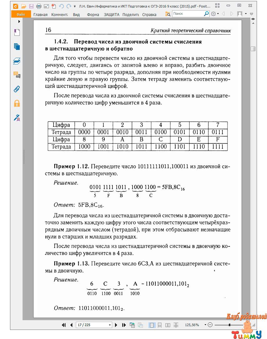 Гиа по информатике 9 класс 2018 год тесты