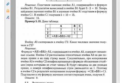 Информатика и ИКТ. Подготовка к ОГЭ 2016 9 класс (рис. 4)