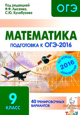 Математика 9 класс. Подготовка к ОГЭ 2016. 40 тренировочных вариантов (обложка)
