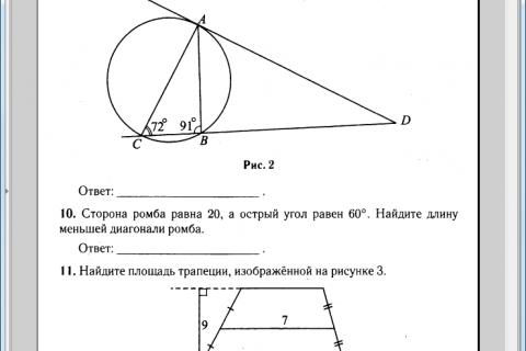Математика 9 класс. Подготовка к ОГЭ 2016. 40 тренировочных вариантов (рис. 1)
