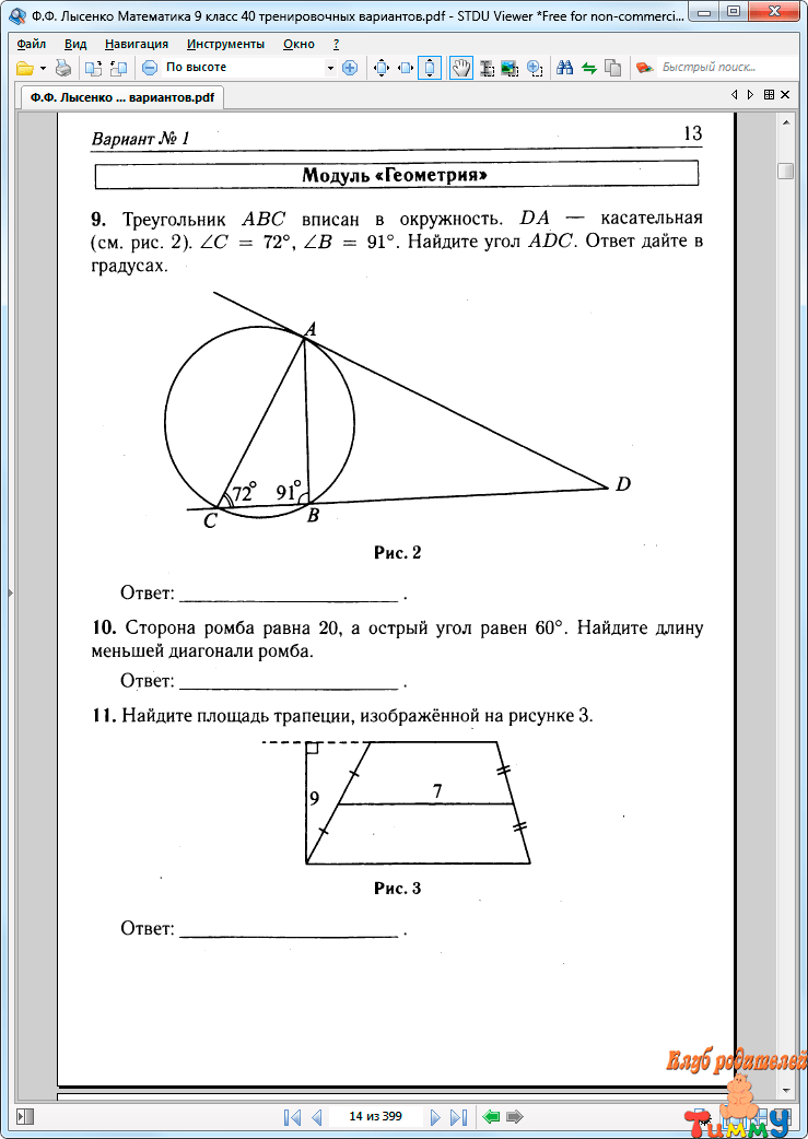 Гдз подготовка к гиа-2018 по математике за 9 класс под редакцией ф.ф лысенко