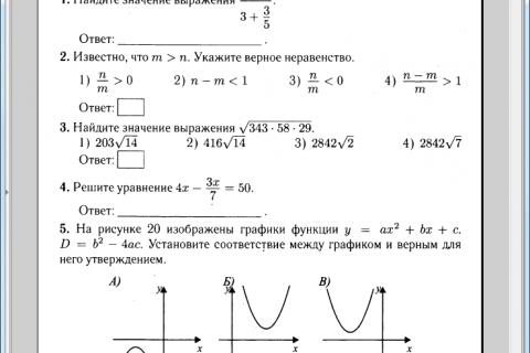 Математика 9 класс. Подготовка к ОГЭ 2016. 40 тренировочных вариантов (рис. 2)