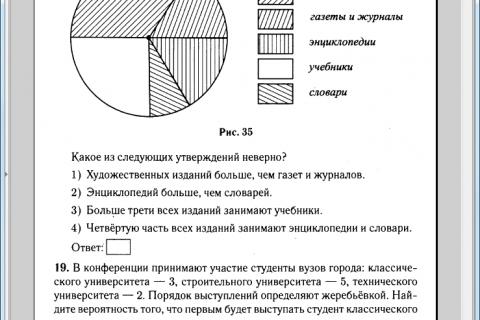 Математика 9 класс. Подготовка к ОГЭ 2016. 40 тренировочных вариантов (рис. 3)