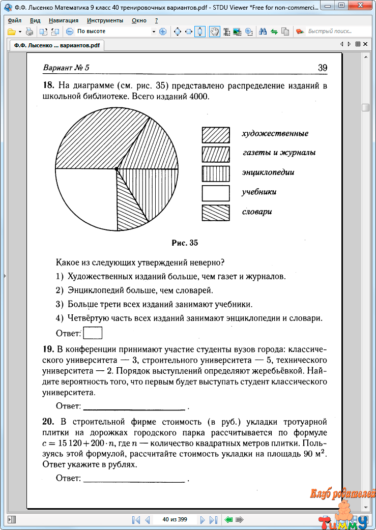 Математика 9 класс подготовка к гиа 2018 кулабухова лысенко pdf скачать