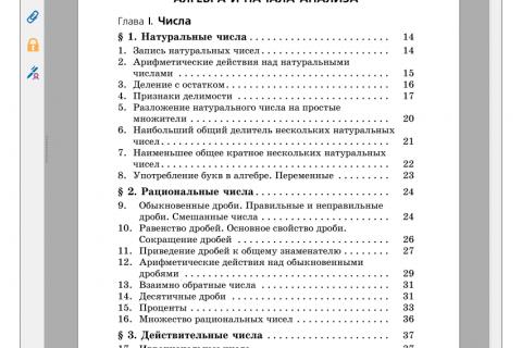 Математика. Новый полный справочник для подготовки к ЕГЭ (рис. 1)