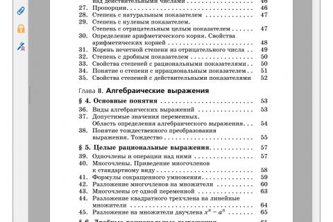 Математика. Новый полный справочник для подготовки к ЕГЭ (рис. 2)